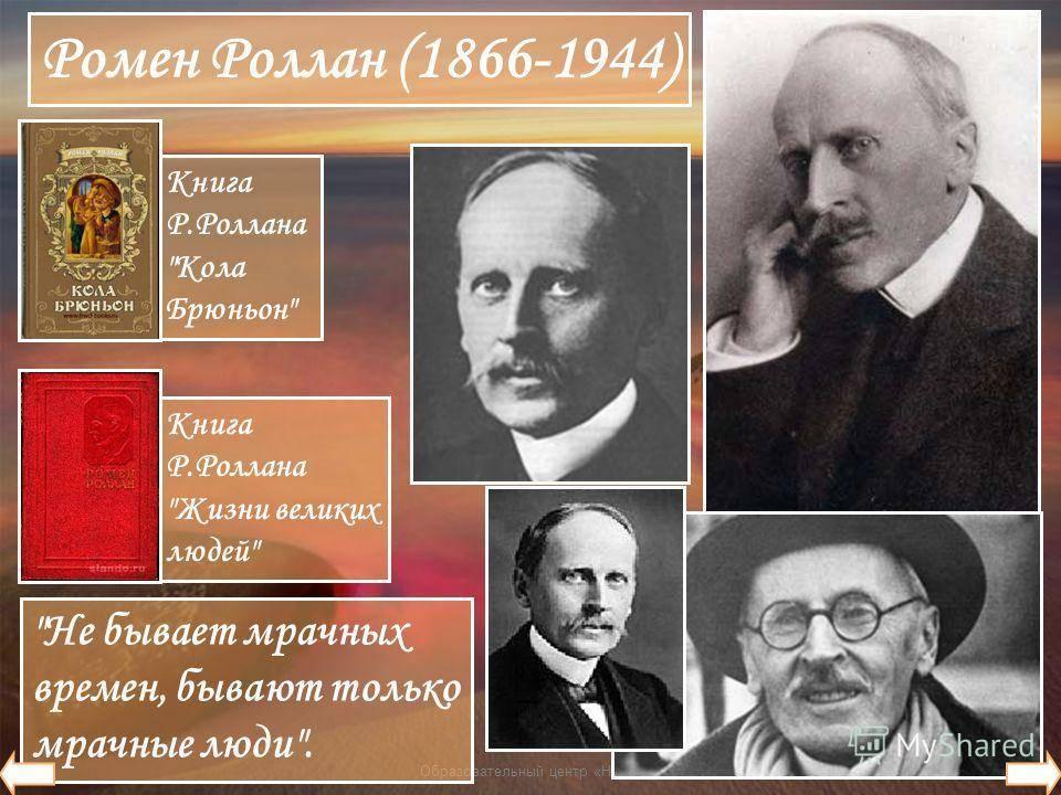 Ромен роллан биография, творчество, цитаты   readcafe