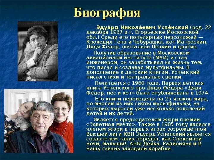 Эдуард успенский: биография, личная жизнь, википедия   инфо-сми