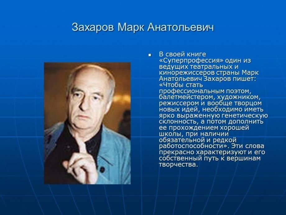 Марк захаров: биография, личная жизнь, семья, жена, дети — фото