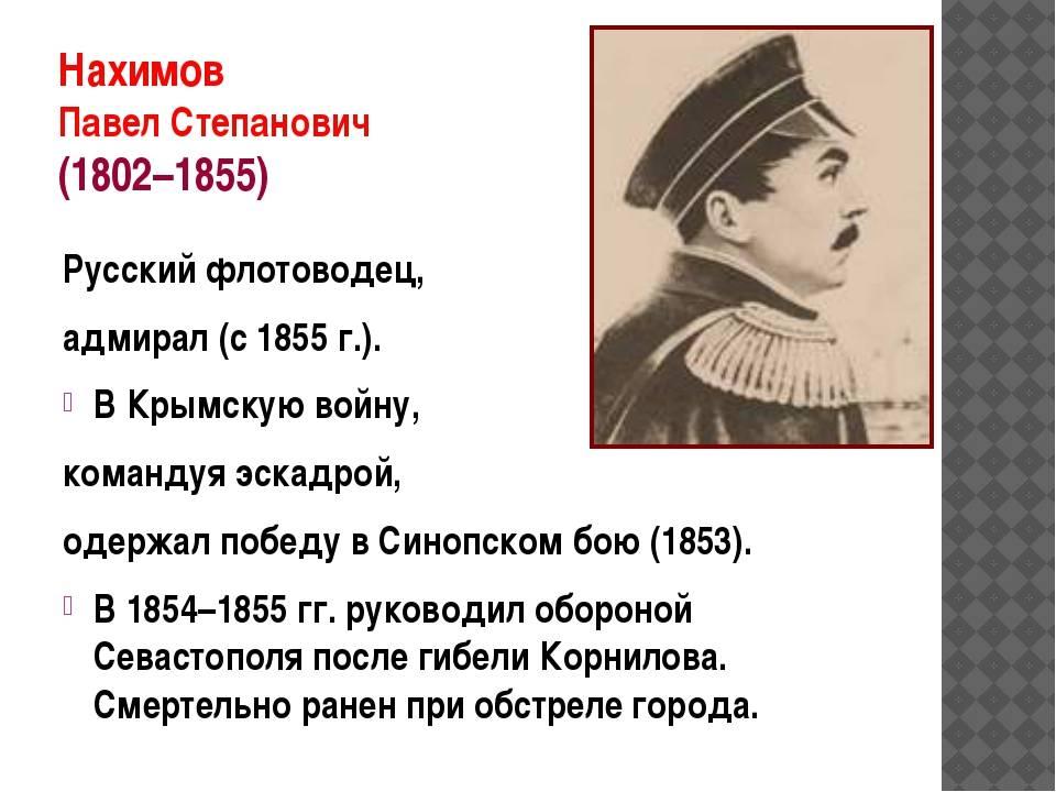 Нахимов павел степанович - военная биография - битвы, даты - кратко