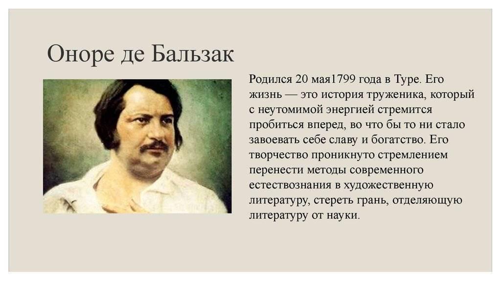 Оноре де бальзак биография, кратко о писателе