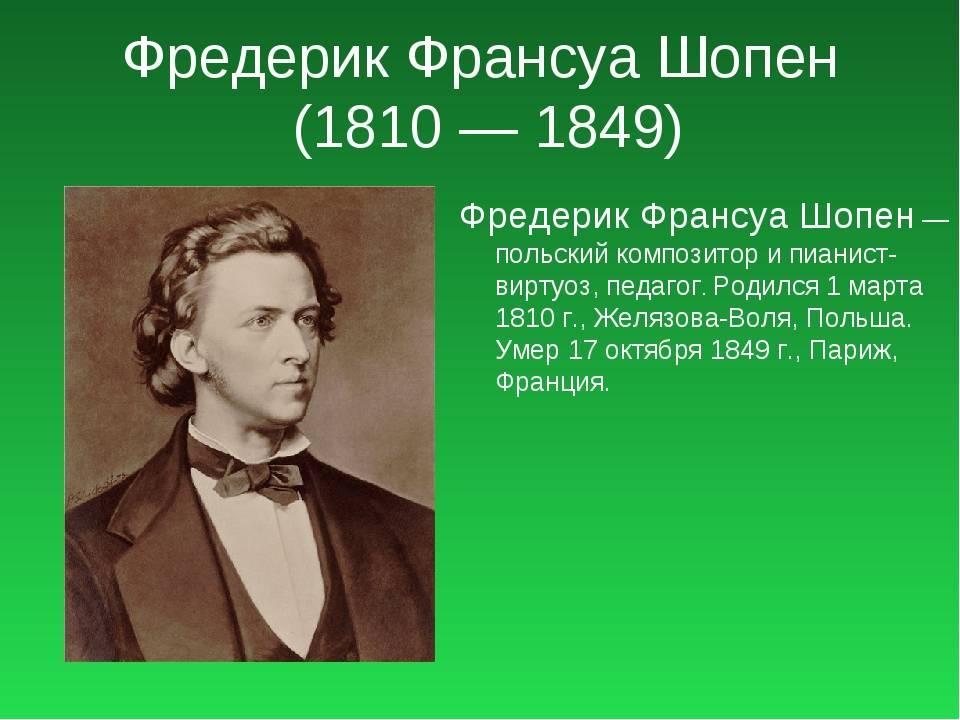 Шопен, фредерик википедия