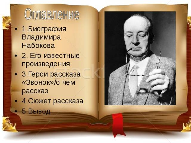 Набоков владимир владимирович: творчество и краткая биография набокова