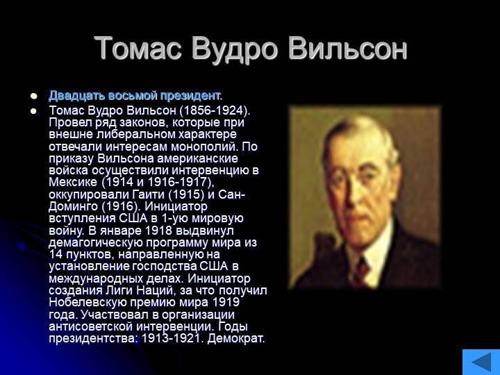 Доктрина господства: 100 лет назад вудро вильсон представил 14 пунктов, ставших основой нового миропорядка — рт на русском