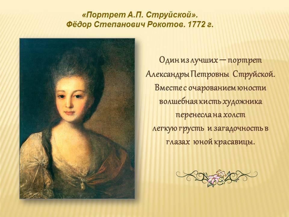Рокотов. картины с названиями и описаниями