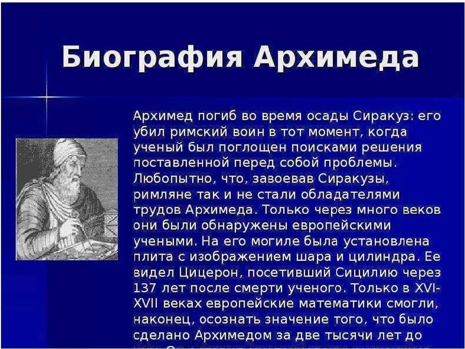 Архимед - биография, информация, личная жизнь