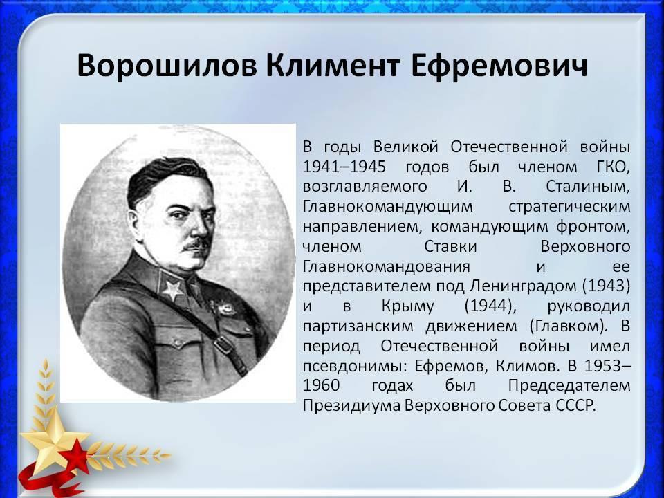 Ворошилов – самый неоднозначный советский маршал   tvercult.ru