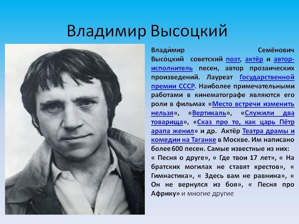 Владимир высоцкий - биография, личная жизнь, фото, песни, причина смерти и последние новости - 24сми