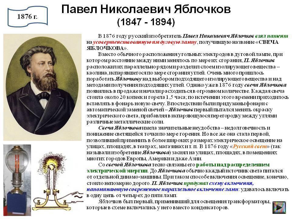 «русский свет» п.н. яблочкова