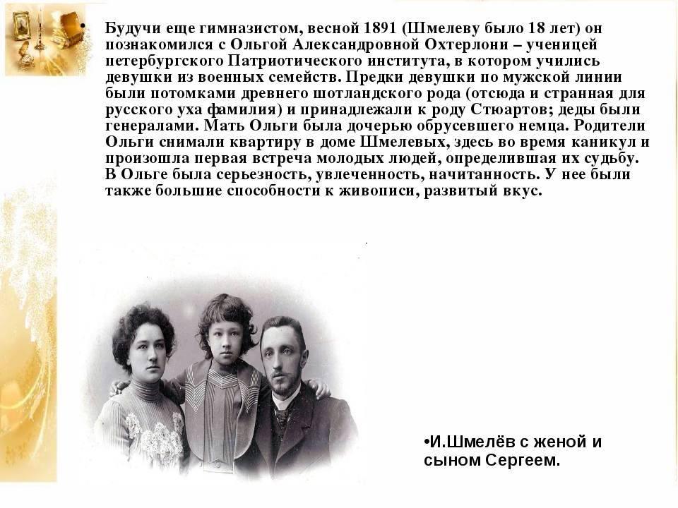 Иван шмелев: биография, фото и творчество