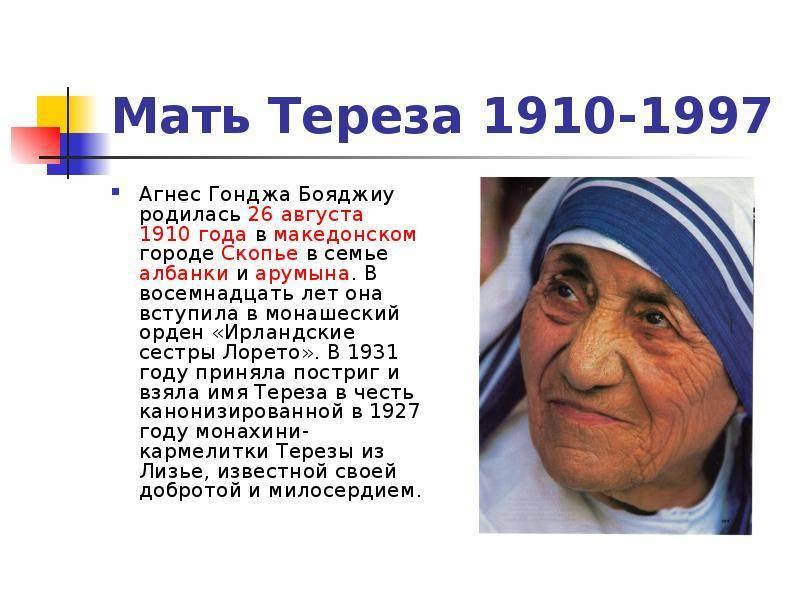 Мать тереза — википедия