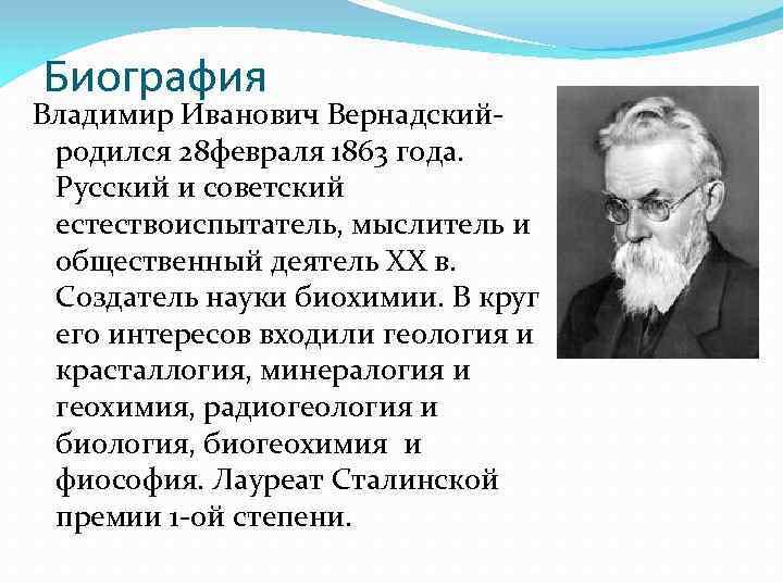Владимир вернадский – краткая биография ученого | winners academy