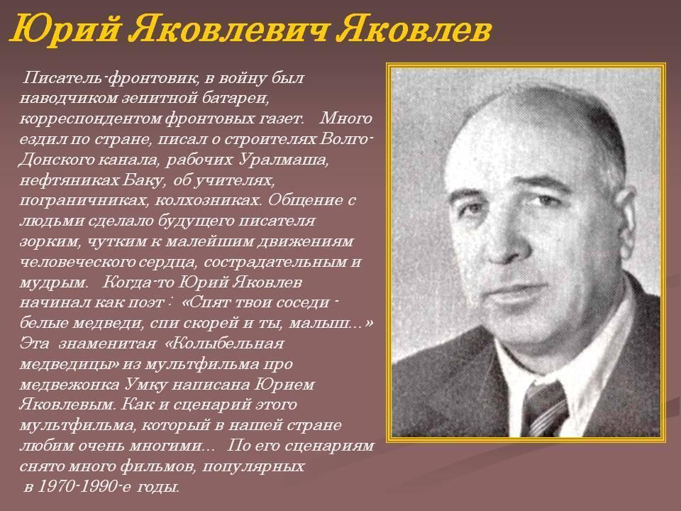 Яковлев, юрий яковлевич — википедия