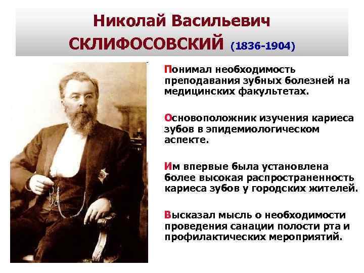Николай склифосовский википедия