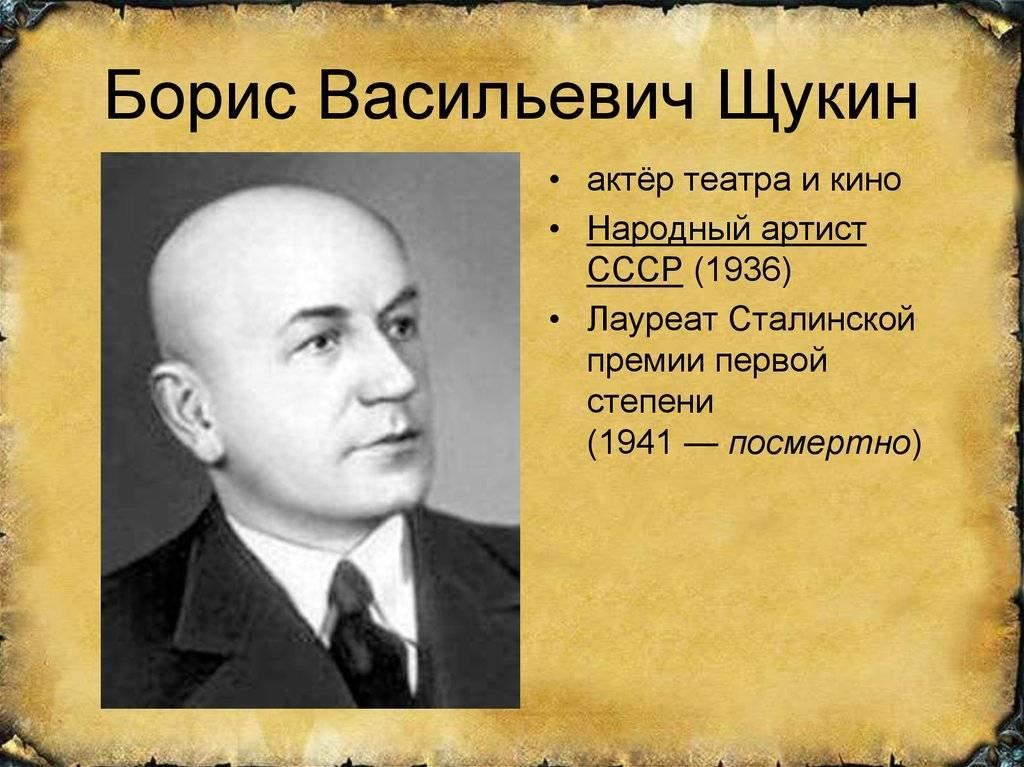Щукин Борис Васильевич