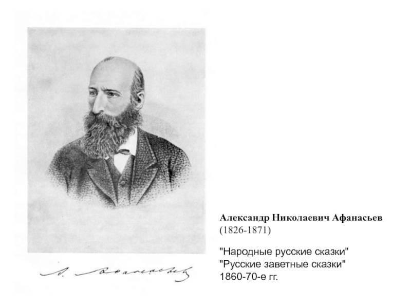 Афанасьев :: персональный список
