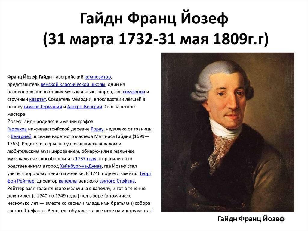 Биография Франца Гайдна