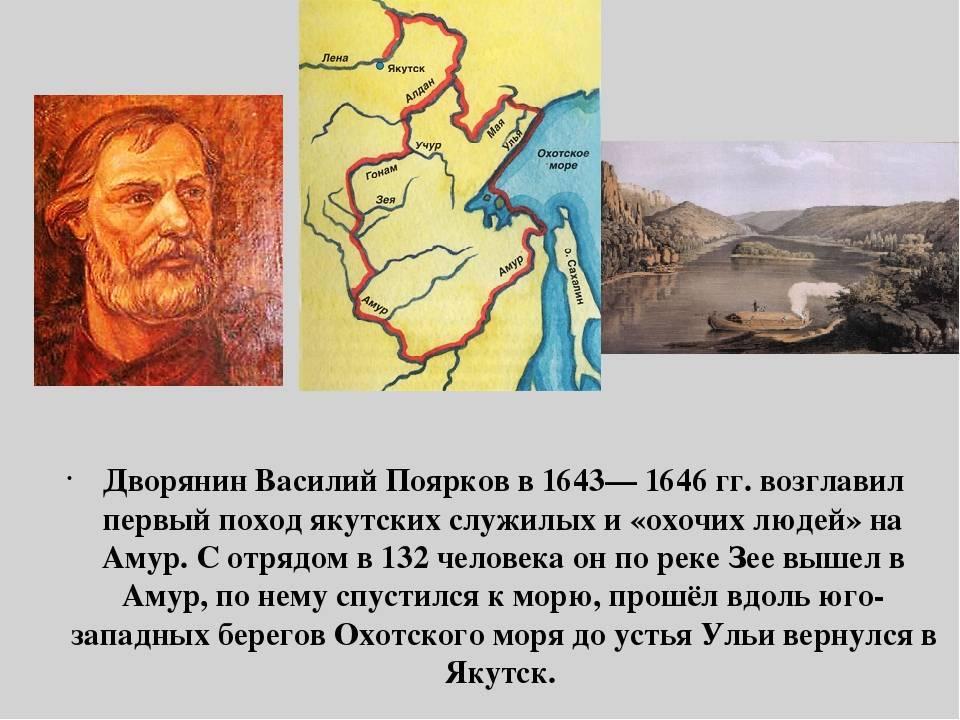 Поярков, василий данилович — википедия