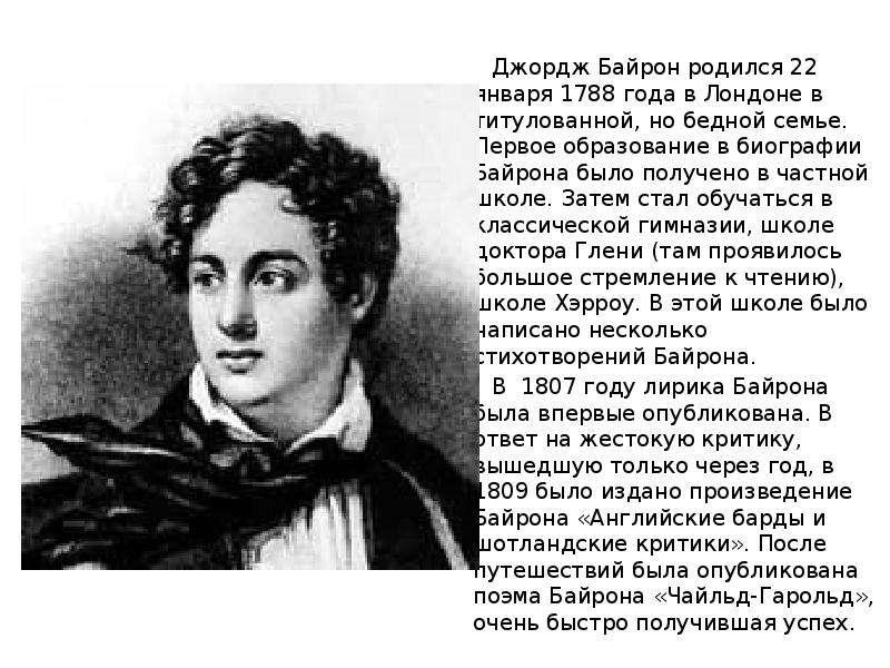 Джордж байрон — краткая биография поэта