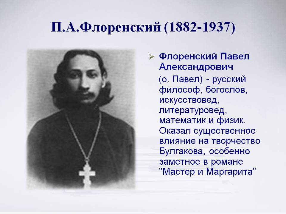 Павел флоренский: биография, деятельность и интересные факты :: syl.ru