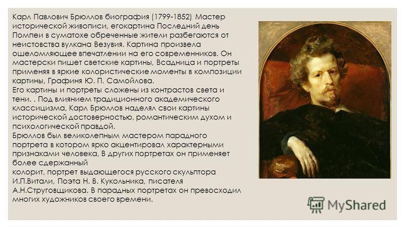 Карл брюллов биография кратко, творчество художника