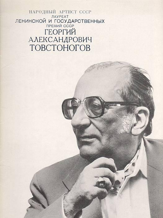 Александр товстоногов - биография, информация, личная жизнь, фото
