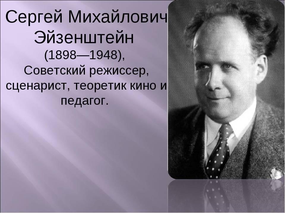Сергей эйзенштейн и его легендарные фильмы :: syl.ru