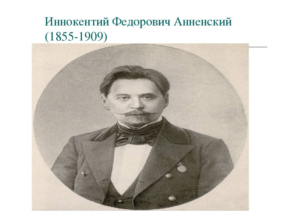 Анненский, иннокентий фёдорович — википедия. что такое анненский, иннокентий фёдорович