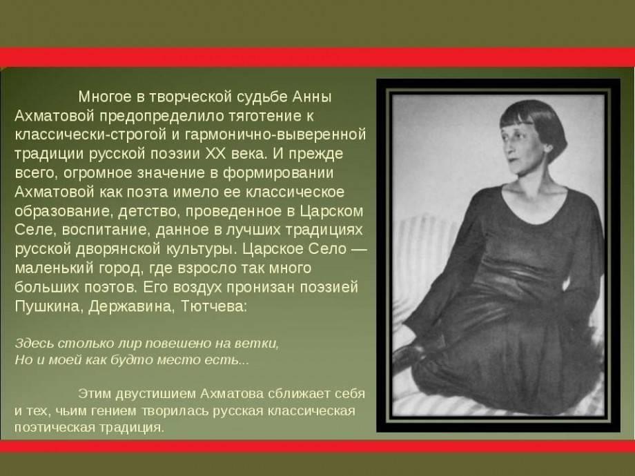 Биография и творчество анны ахматовой