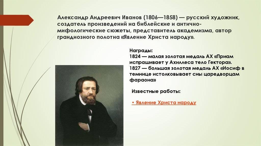 Иванов александр андреевич | русские художники. биография, картины, описание картин
