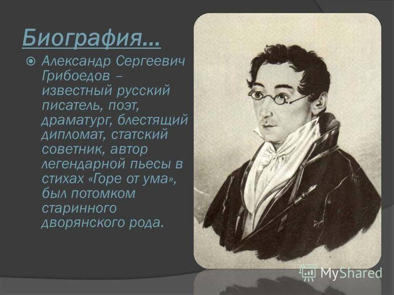 Биография александра сергеевича грибоедова. доклад. литература. 2009-01-12
