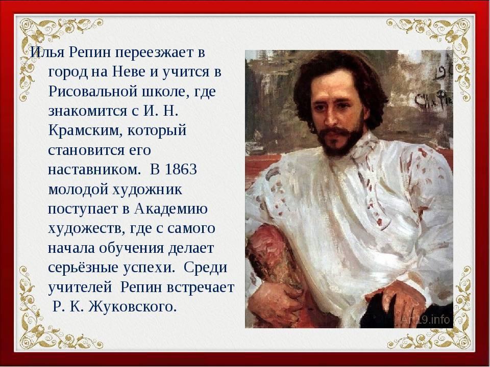 Репин илья ефимович - биография, новости, фото, дата рождения, пресс-досье. персоналии глобалмск.ру.