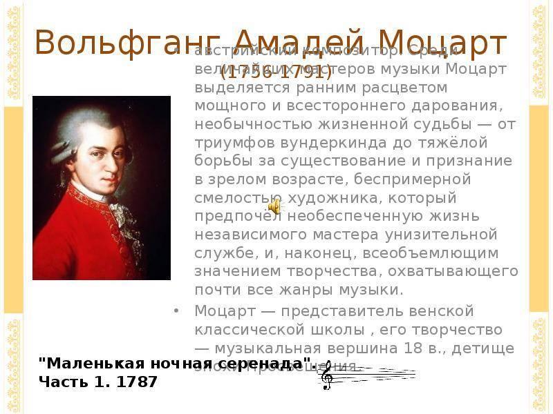 Биография моцарта кратко. вольфганг амадей моцарт