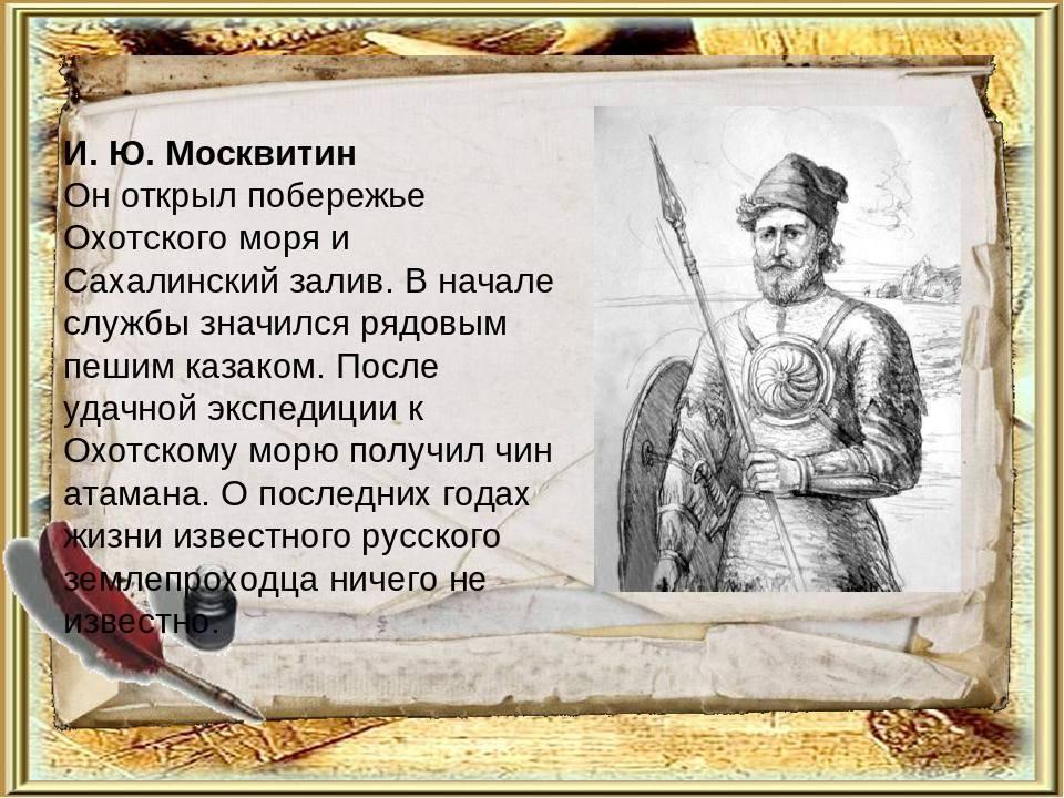 Иван юрьевич москвитин | российская история