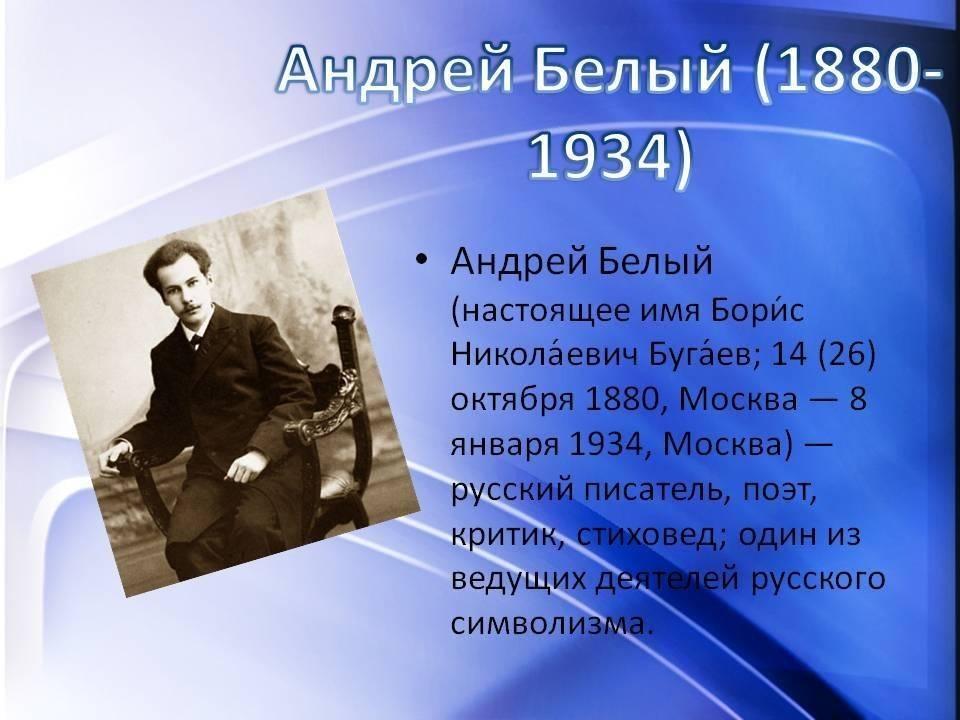 Андрей белый — википедия. что такое андрей белый