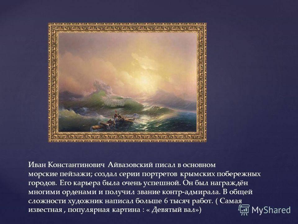 Иван константинович айвазовский — биография, творчество и самые известные произведения