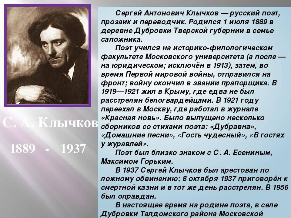 Биография Сергея Клычкова