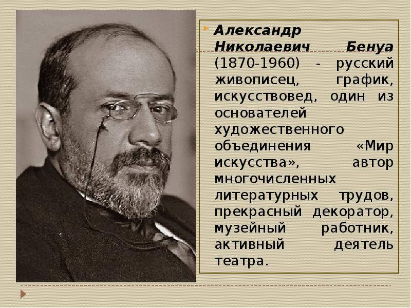 Биография Александра Бенуа