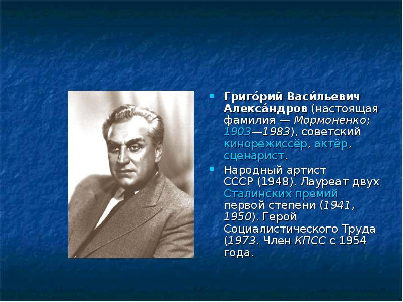 Александров, григорий васильевич (режиссёр) — википедия. что такое александров, григорий васильевич (режиссёр)