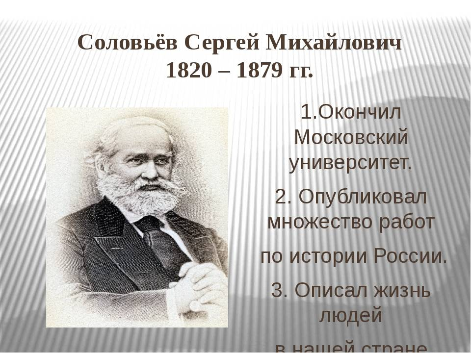 Сергей михайлович соловьёв (1885-1942) — циклопедия