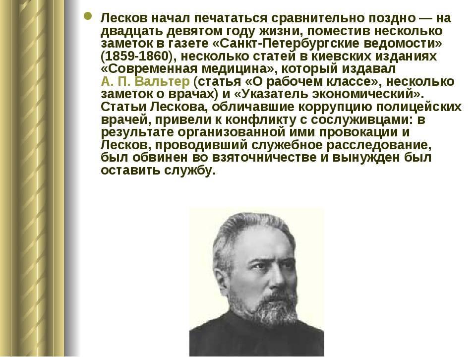 Биография николая семеновича лескова   краткие биографии