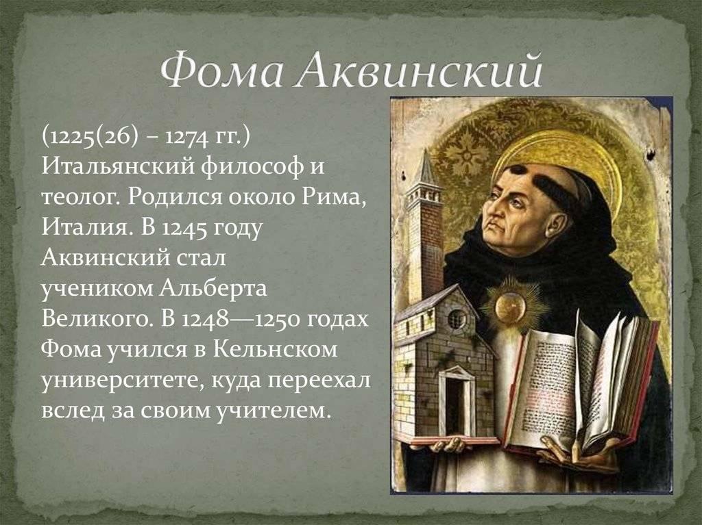 Фома аквинский — википедия