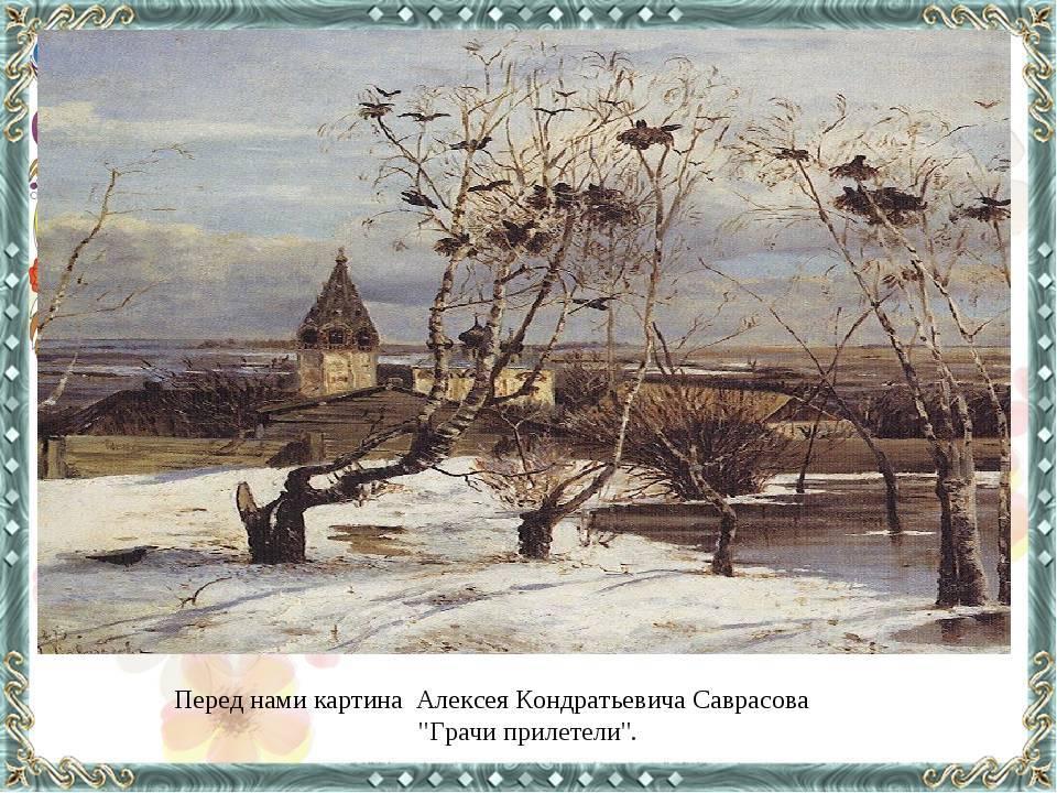 Алексей саврасов: жизнь и творчество художника