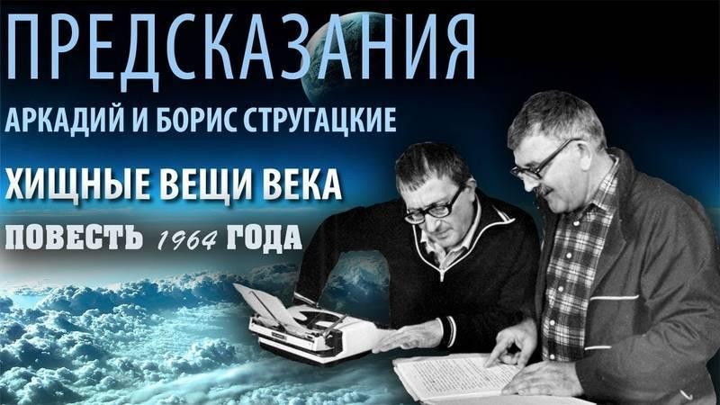 Братья стругацкие: библиография, творчество и интересные факты