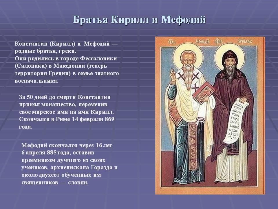 Святые равноапостольные кирилл и мефодий, учители словенские