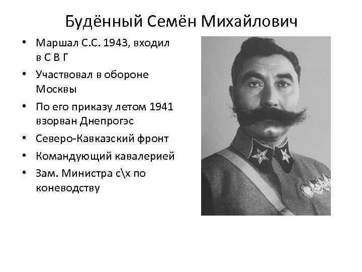 Буденный семен михайлович — краткая биография | краткие биографии
