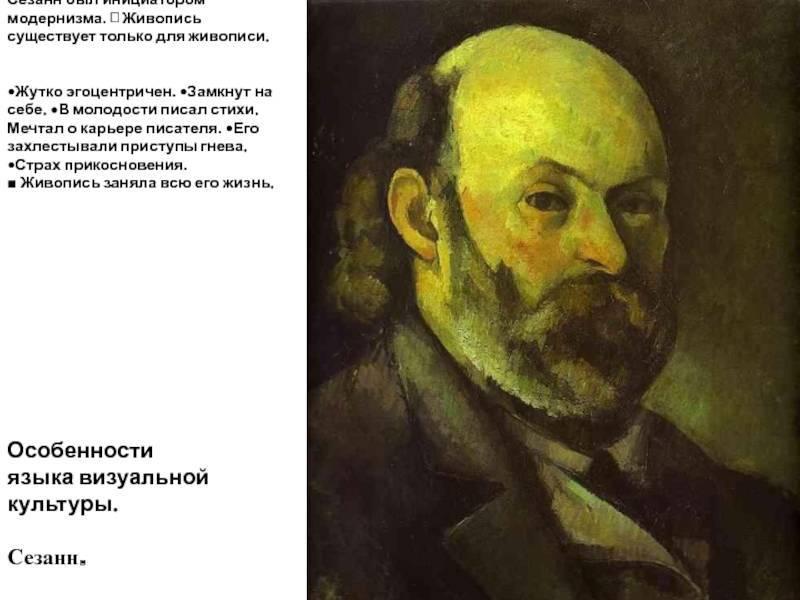 Поль сезанн. 100 великих художников