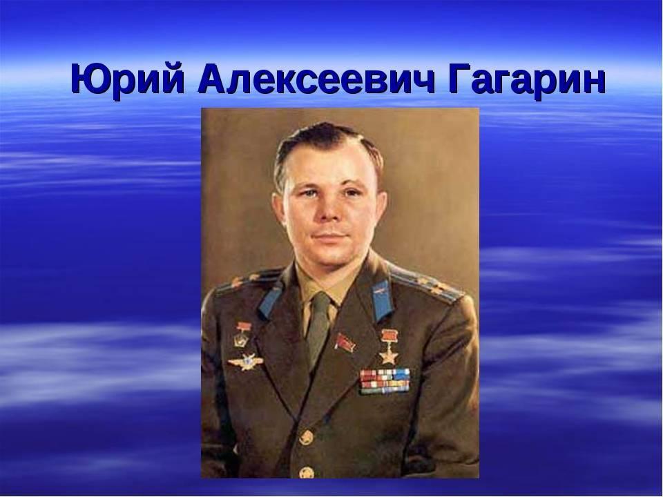 Достижения юрия гагарина и история первого космонавта