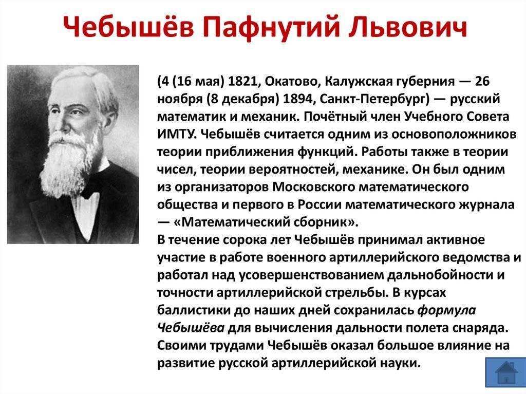 Пафнутий чебышев - биография, факты, фото