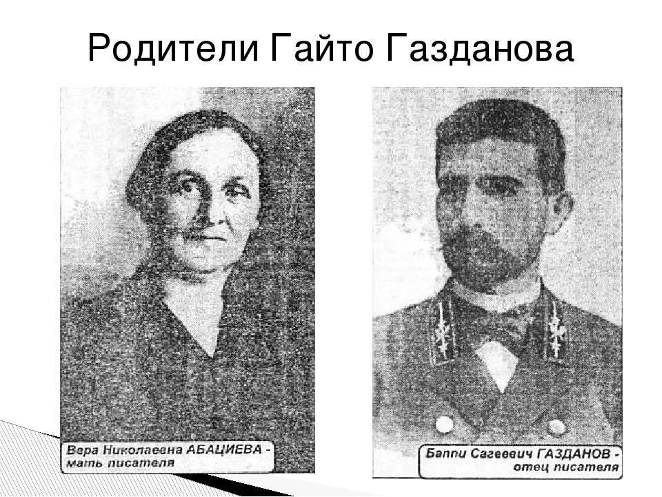 Гайто газданов википедия